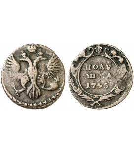 Полушка 1745 года
