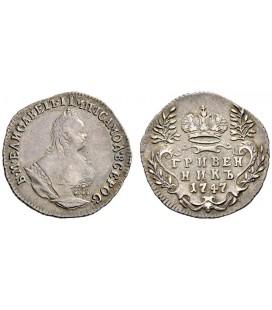 Гривенник 1747 года