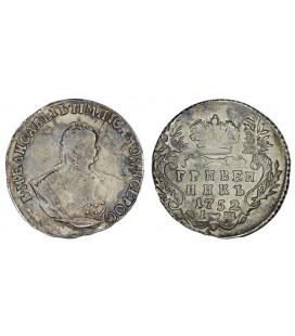Гривенник 1752 года
