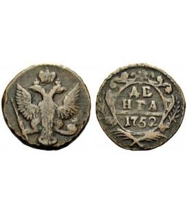 Денга 1752 года