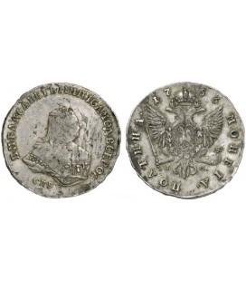 Полтина 1753 года