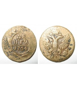Денга 1754 года