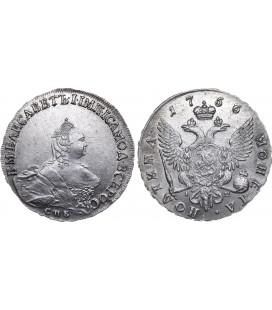 Полтина 1756 года серебро
