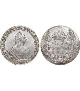 Гривенник 1756 года