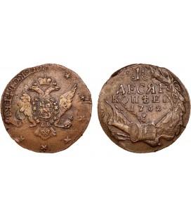 10 копеек 1762 года