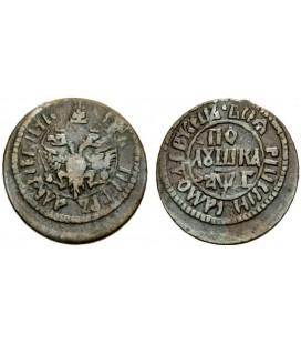 Полушка (1/4 копейки) 1703 года