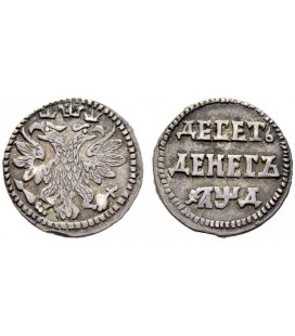 10 денег 1704 года фото