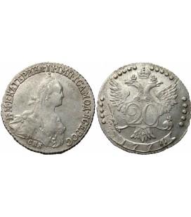 20 копеек 1774 года