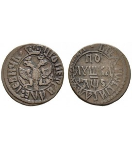 Полушка (1/4 копейки) 1706 года