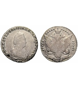 20 копеек 1790 года