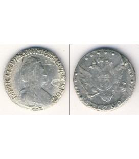 15 копеек 1790 года