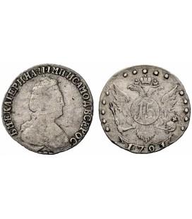 15 копеек 1791 года