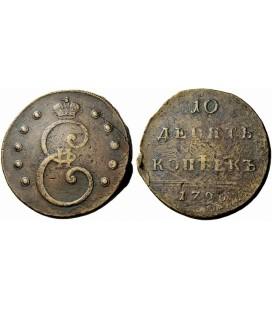 10 копеек 1796 года