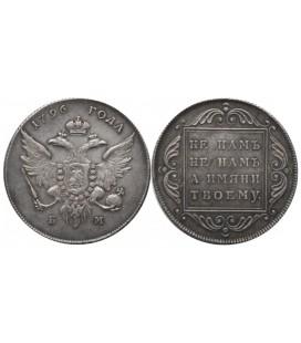 1 рубль 1796 года Павел 1