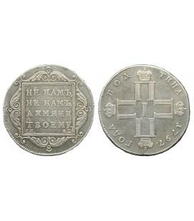 Полтина 1797 года