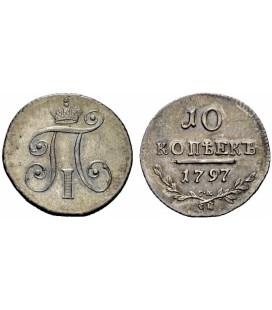 10 копеек 1797 года