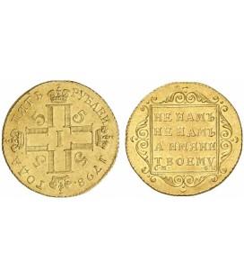 5 рублей 1798 года