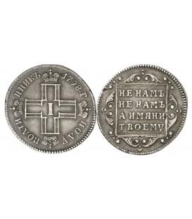 Полуполтинник 1798 года
