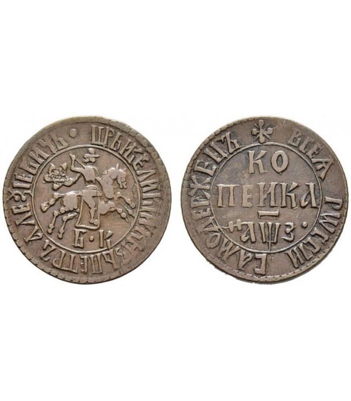 Медная копейка петра 1 10 рублей 1904 года цена