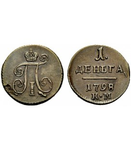 Деньга 1798 года