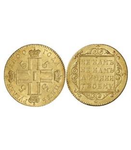 5 рублей 1800 года