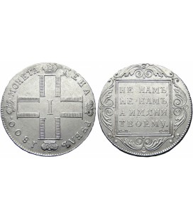 1 рубль 1800 года