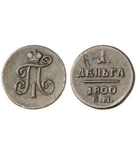 Деньга 1800 года