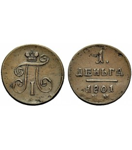 Деньга 1801 года