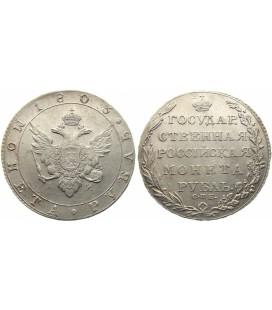 1 рубль 1803 года