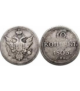 10 копеек 1803 года