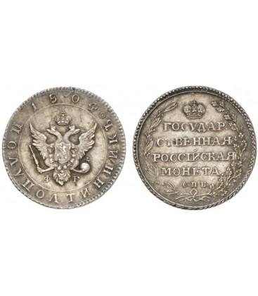 Полуполтинник 1804 года цена 20 коп 1928 года цена